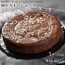純生 ガトーショコラ ケーキ 5号 15cm ギフト箱付 プレゼント お菓子 【SAKURA】【送料無料】(gift)