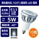 【iieco】 10個セット ハロゲン スポットライト LED電球 40W相当 E11対応 昼白色 照射角40° 消費電力5W【あす楽対応】【送料無料】