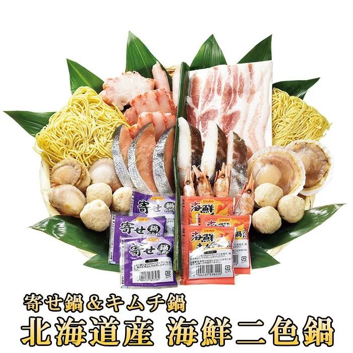 【海鮮 北海道鍋セット】 海鮮二色鍋セット 北海道 ご当地グルメ お取り寄せ グルメ 冷凍 鍋 お取