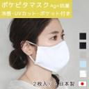 【入金確認から5日後に発送】2枚入り マスク 日本製 「ポケピタマスク Ag+」 抗菌 マスクカバー インナーマスク 洗える 夏マスク フィルターポケット付き 接触冷感 ひんやり UVマスク 紫外線対策 国産素材 在庫あり MASK4
