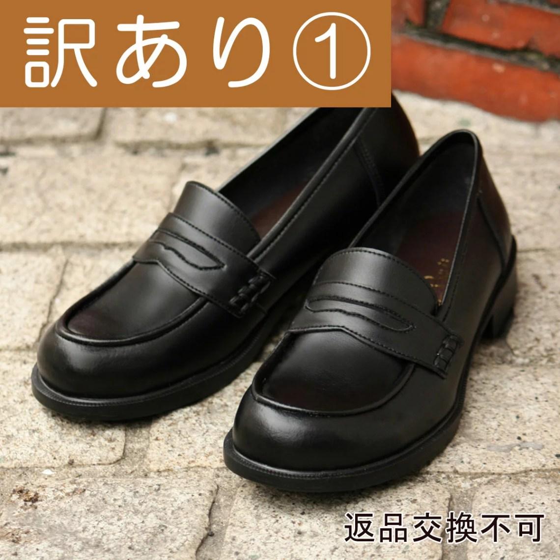 【数量限定★訳あり半額セール】 コインローファー レディース 学生靴 50%OFFセール ZZZ64 ※割引クーポンは全て使用不可 ※返品交