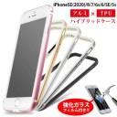 《強化ガラスフィルム付き》 iPhone8 iPhone7 SE(第2世代) メタルバンパー 2020 SE2 iPhone SE……