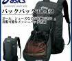 asics アシックス バスケット バッグ バックパック30+EB リュック EBB134
