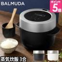 電気炊飯器 バルミューダ ザ ゴハン BALMUDA The Gohan K3A 水蒸気 3合 電気 炊飯器 白米 玄米 おかゆ 炊込 ホワイト ブラック 白 黒 バリュミューダ