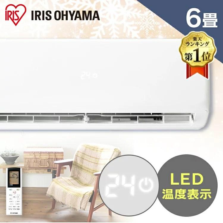 エアコン 6畳 2.2kW アイリスオーヤマ IHF-2204Gルームエアコン クーラー 室内機 室