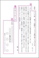 【転勤はがき】【460枚】【官製はがき】【レターパック360無料】