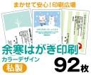 【余寒はがき印刷】【92枚】【私製はがき】【フルカラー】【レターパック360無料】