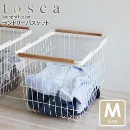【送料無料】 ランドリーバスケット トスカ tosca Mサ
