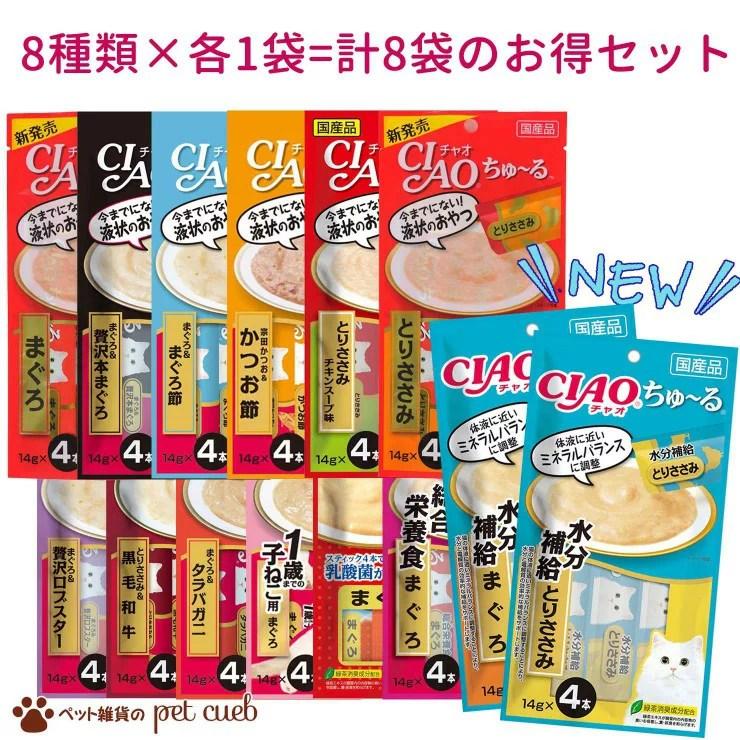 【選べる8袋×4本入りアソート】【メール便送料無料】CIAO ちゅ〜る 4本入り