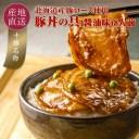 豚丼の具 (醤油味) 北海道産豚ロース肉のみで作った豚丼 8食セット 豚丼のたれセット お返し 肉 ギフト 【送料無料】