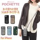 首掛け ネックストラップ カード 収納 ショルダー iPhone12mini iPhone12/12Pro iPhone第二世……