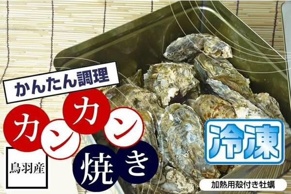 牡蠣のカンカン焼き 桃こまち 20個 (冷凍) 軍手、ナイフ