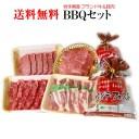 【いわちく】送料無料 岩手県産 ブランド牛&豚肉食べ比べBBQ セット 短角牛・いわて牛・龍泉洞黒豚・焼肉・バーベキュー