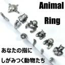 【即納】【メール便対応 送料無料】アニマルリング 動物が指にしがみついたデザインの指輪 地金リング