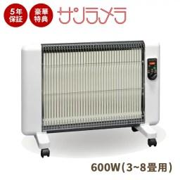 サンラメラヌーボー 600W 遠赤外線 ヒーター 暖房 輻射