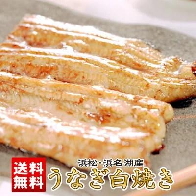 【送料無料】浜松・浜名湖産うなぎ白焼2人前(お吸い物付)本場浜松のうなぎの味をご自宅で!美味しさ際立