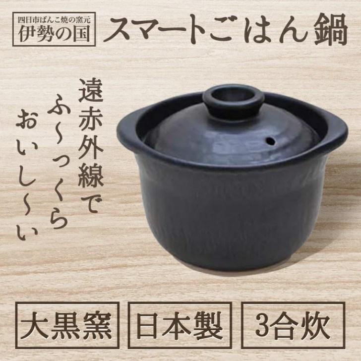 スマートごはん鍋3合 【土鍋 土鍋ごはん ご飯鍋 炊飯器 3合炊き 日本製 大黒窯】