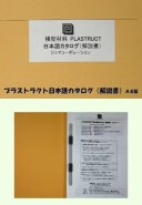 Plastruct日本語カタログ(英語版はついていません)