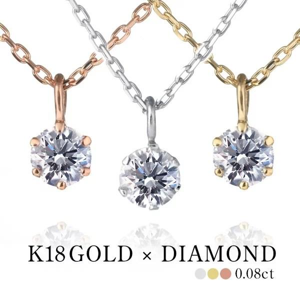 ダイヤモンド ネックレス 一粒 ダイヤネックレス ダイヤ 一粒ダイヤ 18k ピ