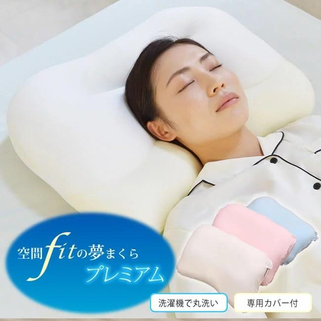 枕 肩こり 首こり 空間FITの夢まくらプレミアム 頭にぴったりフィットする 低反発枕 低反発 枕