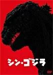 【送料無料】[枚数限定]シン・ゴジラ DVD2枚組/長谷川博己[DVD]【返品種別A】