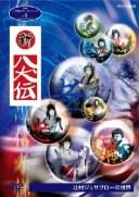 NHK人形劇クロニクルシリーズ4 新・八犬伝 辻村ジュサブローの世界(新価格)/人形劇[DVD]【返品種別A】