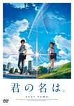 【送料無料】「君の名は。」 DVD スタンダード・エディション【DVD1枚組】/アニメーション[DV