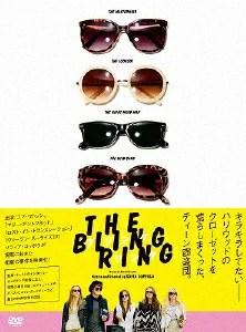 【送料無料】ブリングリング/エマ・ワトソン[DVD]【返品種別A】