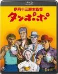 【送料無料】タンポポ/山崎努[Blu-ray]【返品種別A】