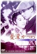 あの頃映画 松竹DVDコレクション 愛染かつら/田中絹代[D