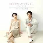 「届かなかったラヴレター」ソングブック/クミコ&井上芳雄[CD]【返品種別A】