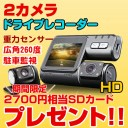 9/13 10:00〜9/16 9:59限定16GB SDカードプレゼント ドライブレコーダー 2カメラ 駐車監視 前後同時録画可能 ドライブレコーダーHD 動..