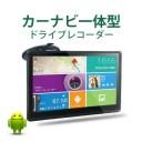 7インチ高画質静電式タッチパネル GPSカーナビ一体型 Android対応 音楽/ビデオプレーヤー ドライブレコーダー タブレット式 常時録画 ..