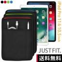 【送料無料】iPad 11インチ&10.5インチ&10.2インチ(Pro・Air)用 JustFit. スリーブケース(全3色)専用設計だからジャストフィット..