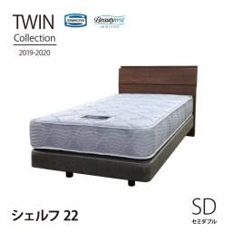 【送料無料】正規販売店 Shelf22 [セミダブル]TWI