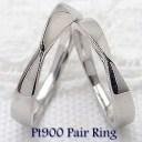 結婚指輪 プラチナ 無限 ペアリング ブライダル マリッジリング Pt900 2本セット 文字入れ 刻印 可能 婚約 結婚式 ブライダル ウエディ..