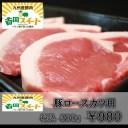 【国産豚】【とんかつ】南国スイート 豚ロースカツ用 300g【ロースカツ】