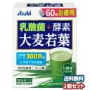 アサヒ 乳酸菌+酵素 大麦若葉 (60袋)×3個セット あす楽対応 _