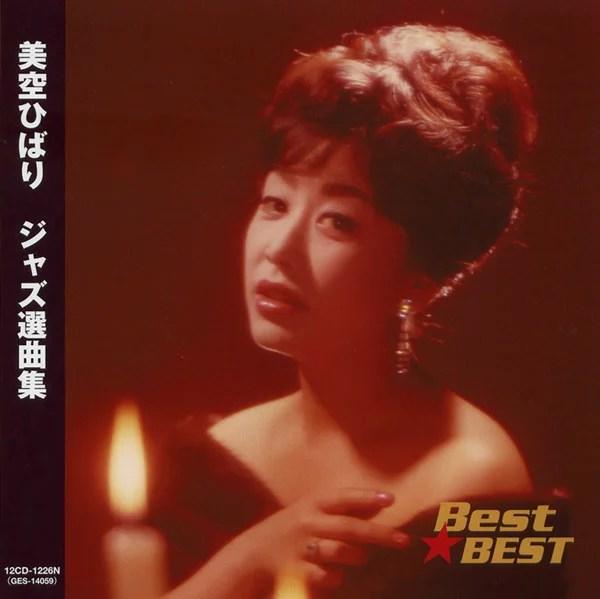 【ポイント5倍】美空ひばり ジャズ選曲集 CD