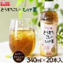ひげ茶 お茶 とうもろこしのひげ茶 340ml×20本 CT-340C アイリスオーヤマ 【あす楽休止中】