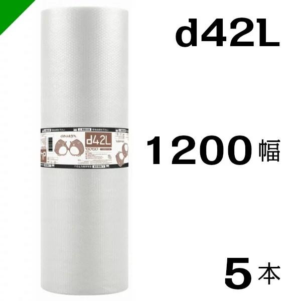プチプチ ダイエットプチ【d42L】1200mm×42M 5巻 川上産業( ぷちぷち / ロール / エアキャップ / エアー...