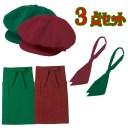 限定セットキャスケット・スカーフ・エプロンクリスマスカラーの3点セットでお得男女兼用イベント・パーティ衣装・コスプレにも!