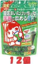 【12袋でお買い得】 雪国まいたけ家族で飲める青汁63g(3g×21包)×12袋