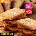 【訳あり・割れ】20種雑穀 豆乳おからクッキー お試し 200g ダイエット おから クッキー ダイエット食品 お菓子 低糖質 食物繊維 置き..