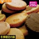 【訳あり・割れ】冬の豆乳おからクッキー お試し 250g ダイエット 食品 ダイエットスイーツ ダイエットフード ダイエットクッキー 置き..