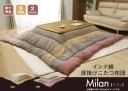 インド綿 こたつ厚掛け布団単品 『ミラン』 約205×285cm