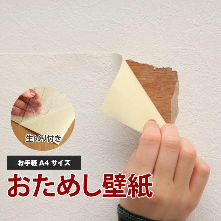 壁紙 補修 A4サイズ のり付き 200円 壁紙 メール便OK 壁紙屋本舗