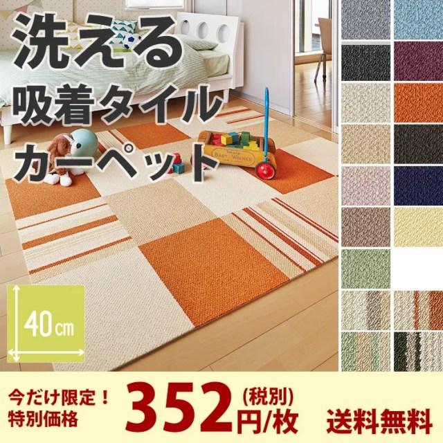 【送料無料】[洗えるタイルカーペット 吸着式 ・床暖房対応 東リ ファブリックフロア スマイフィール アタック350(size:400×400cm)](10枚以上1枚単位で販売)※金額は1枚の金額です。