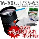 【カメラお手入れキット付】タムロン 【レンズ】16-300mm F/3.5-6.3 Di II PZD MACRO ソニー用 【B016S】【快適家電デジタルライフ】