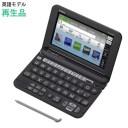 (メーカー再生品)(名入れ対応可)カシオ 電子辞書 EX-word XD-G9800BK 英語モデル CASIO 2017年モデル XDG9800